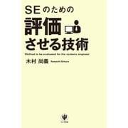 SEのための評価させる技術(かんき出版) [電子書籍]