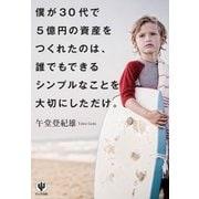 僕が30代で5億円の資産をつくれたのは、誰でもできるシンプルなことを大切にしただけ。(かんき出版) [電子書籍]