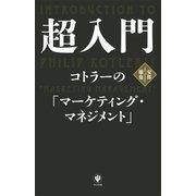 超入門 コトラーの「マーケティング・マネジメント」(かんき出版) [電子書籍]