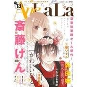 AneLaLa Vol.13(白泉社) [電子書籍]