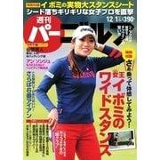 週刊 パーゴルフ 2015/12/1号(パーゴルフ) [電子書籍]