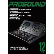 PROSOUND(プロサウンド) 2015年12月号(ステレオサウンド) [電子書籍]