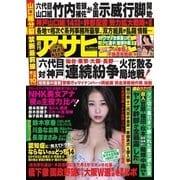 週刊アサヒ芸能 [ライト版] 11/26号(徳間書店) [電子書籍]