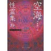 空海「性霊集」抄 ビギナーズ 日本の思想(KADOKAWA) [電子書籍]