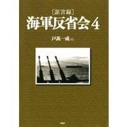 (証言録)海軍反省会 4(PHP研究所) [電子書籍]