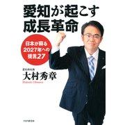 愛知が起こす成長革命 日本が蘇る2027年への提言27(PHP研究所) [電子書籍]