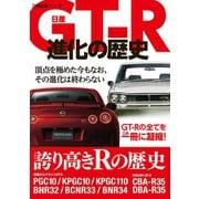 日産GT-R進化の歴史(笠倉出版社) [電子書籍]