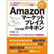 Amazonマーケットプレイスのキホン FBA編(ゴマブックス) [電子書籍]