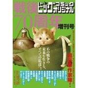 戦後70周年増刊号(小学館) [電子書籍]