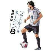 フットボールネーション 8(小学館) [電子書籍]