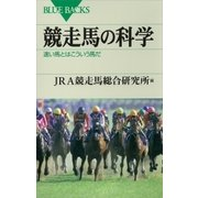 競走馬の科学 速い馬とはこういう馬だ(講談社) [電子書籍]