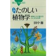 入門 たのしい植物学 植物たちが魅せるふしぎな世界(講談社) [電子書籍]