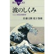 波のしくみ 「こと」を見る物理学(講談社) [電子書籍]