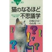 猫のなるほど不思議学 知られざる生態の謎に迫る(講談社) [電子書籍]