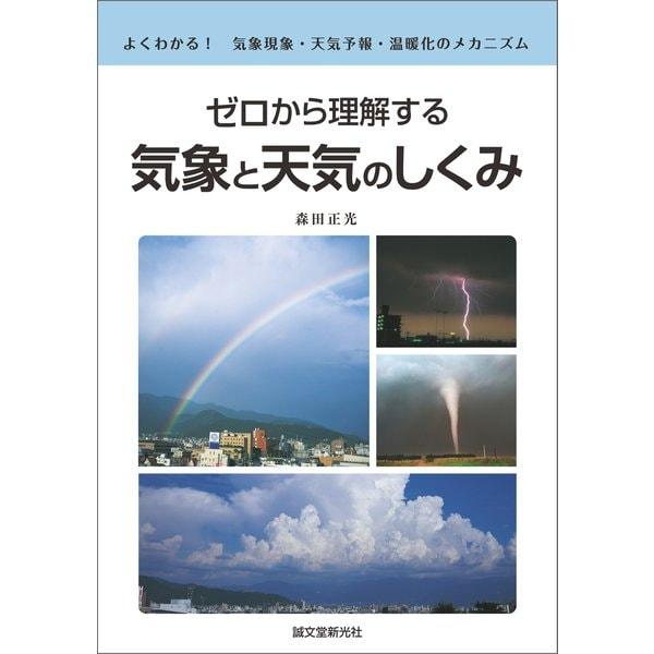 ゼロから理解する 気象と天気のしくみ(誠文堂新光社) [電子書籍]