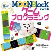 MOONBlockでつくるゲームプログラミング(誠文堂新光社) [電子書籍]