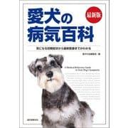 最新版 愛犬の病気百科(誠文堂新光社) [電子書籍]