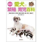 最新版 愛犬の繁殖と育児百科(誠文堂新光社) [電子書籍]