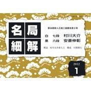 名局細解 2012年1月号(誠文堂新光社) [電子書籍]