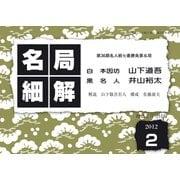 名局細解 2012年2月号(誠文堂新光社) [電子書籍]