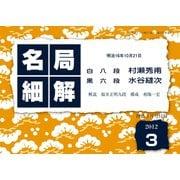 名局細解 2012年3月号(誠文堂新光社) [電子書籍]