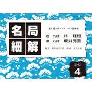 名局細解 2012年4月号(誠文堂新光社) [電子書籍]