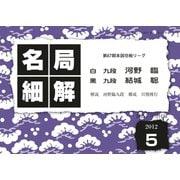 名局細解 2012年5月号(誠文堂新光社) [電子書籍]