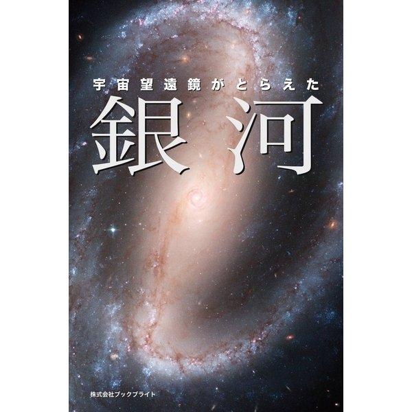宇宙望遠鏡がとらえた 銀河(ブックブライト) [電子書籍]