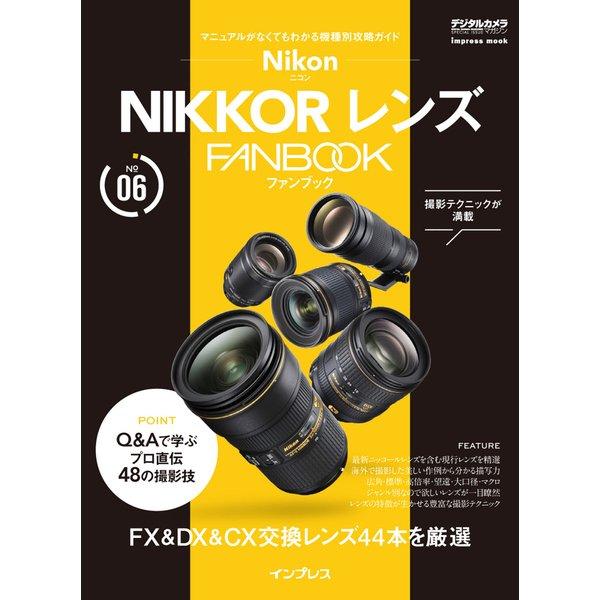 ニコン NIKKOR レンズ FANBOOK(インプレス) [電子書籍]
