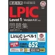 徹底攻略LPIC Level1問題集(Version 4.0)対応(インプレス) [電子書籍]