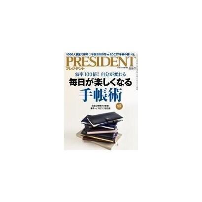 PRESIDENT 2015.12.14号(プレジデント社) [電子書籍]