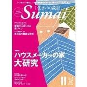 SUMAI no SEKKEI(住まいの設計) 2016年1・2月号(扶桑社) [電子書籍]