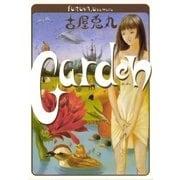 Garden(イースト・プレス) [電子書籍]