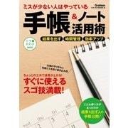 ミスが少ない人はやっている 手帳&ノート活用術(学研) [電子書籍]