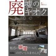 廃墟のキオク(学研) [電子書籍]