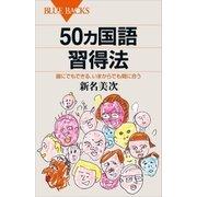 50ヵ国語習得法 誰にでもできる、いまからでも間に合う(講談社) [電子書籍]