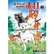 銀牙伝説赤目(3)(日本文芸社) [電子書籍]