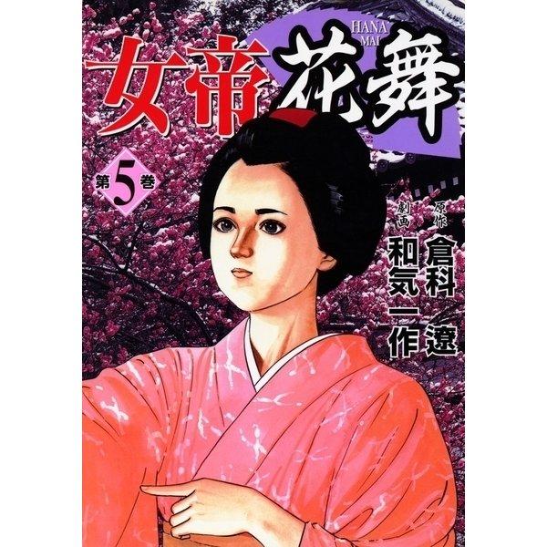 女帝花舞(5)(日本文芸社) [電子書籍]