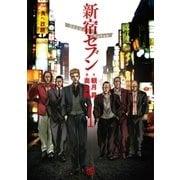 新宿セブン(1)(日本文芸社) [電子書籍]