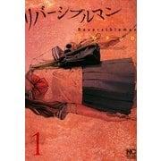 リバーシブルマン(1)(日本文芸社) [電子書籍]
