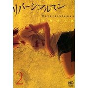 リバーシブルマン(2)(日本文芸社) [電子書籍]