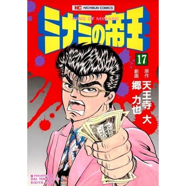 ミナミの帝王(17)(日本文芸社) [電子書籍]