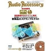 AudioAccessory(オーディオアクセサリー) 159号(音元出版) [電子書籍]