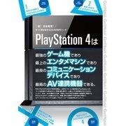 すべて見せますSCEの次世代ハード PlayStation4(学研) [電子書籍]