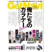 俺たちのガラケーSpecial(学研) [電子書籍]