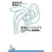 薔薇とハナムグリ~シュルレアリスム・風刺短篇集~(光文社) [電子書籍]