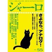 ジャーロ No. 55(光文社) [電子書籍]