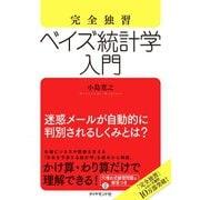 完全独習 ベイズ統計学入門(ダイヤモンド社) [電子書籍]