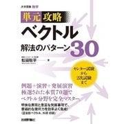 ベクトル解法のパターン30-単元攻略 (技術評論社) [電子書籍]