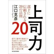 上司力20―部下に信頼される20の法則(東洋経済新報社) [電子書籍]